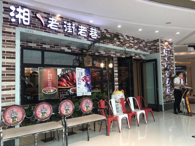 老街老巷(太原万达店)