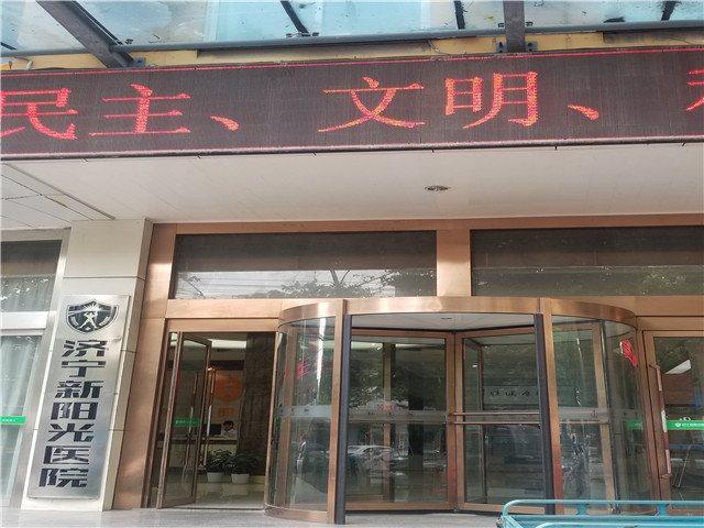 济宁新阳光医院