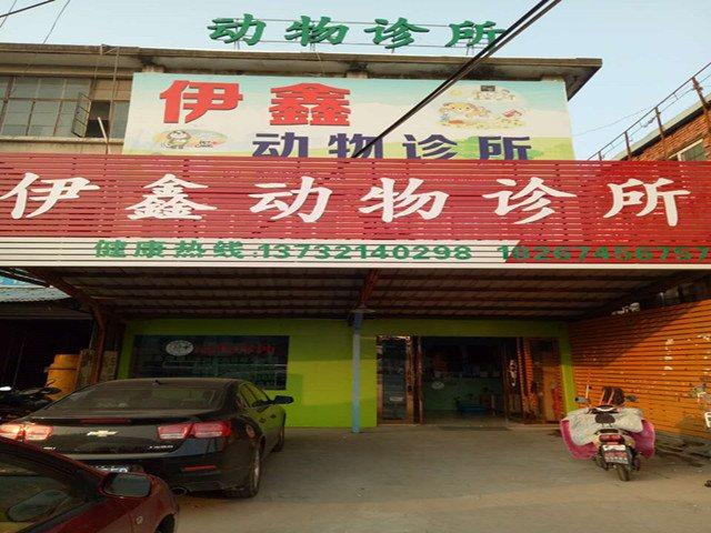 伊鑫动物诊所(镇北路店)