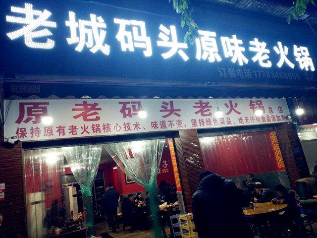 老城码头原味老火锅(总店)