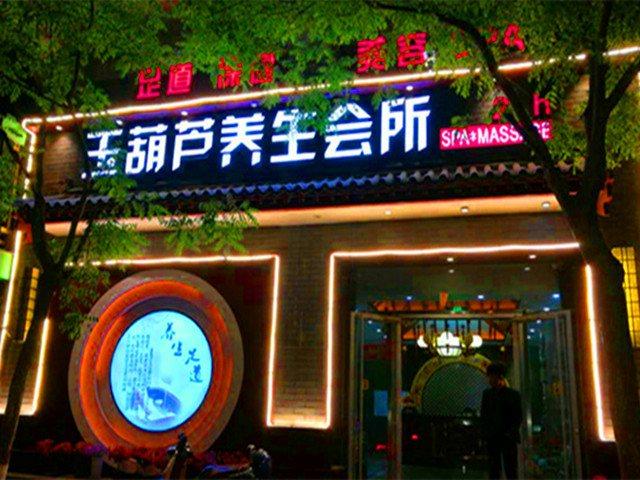 玉葫芦养生会所(东直门店)