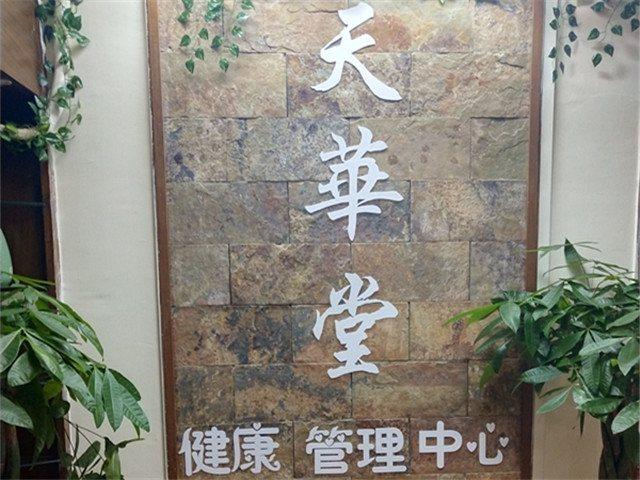 天華堂健康管理中心