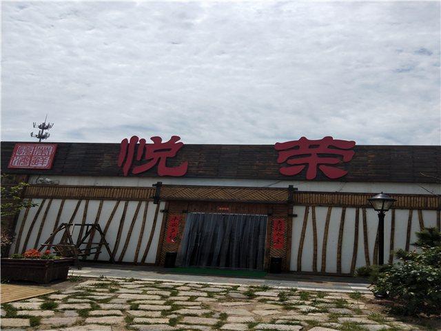 悦荣海鲜休闲度假山庄