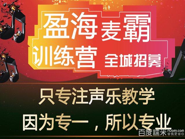 盈海KTV麦霸训练营(中鼎大厦店)