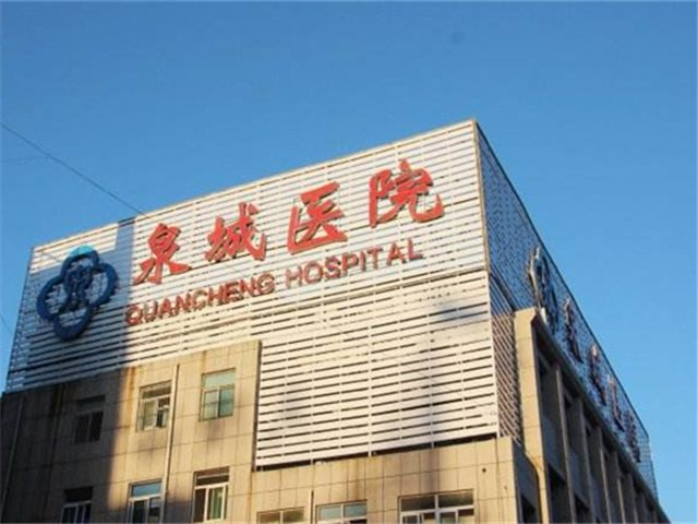济南泉城医院