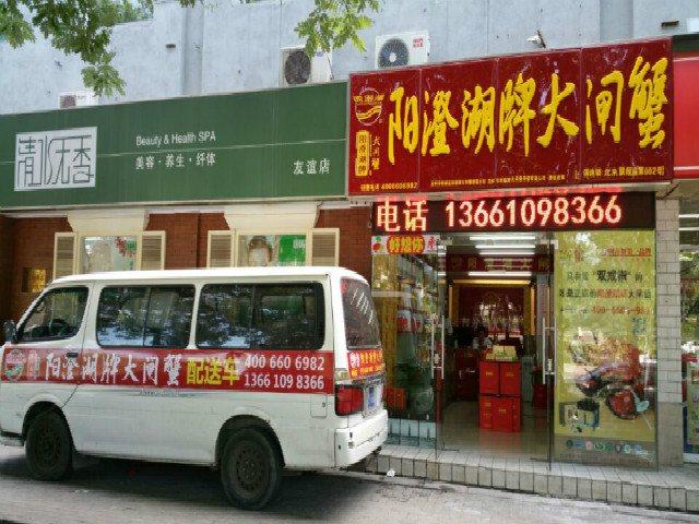 阳澄湖牌大闸蟹(羊坊店路店)