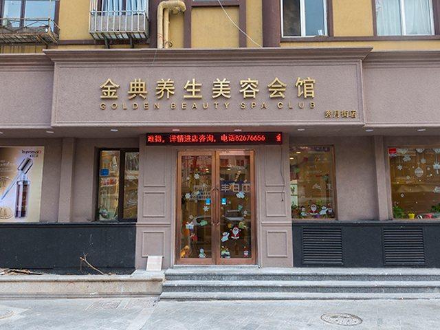 金典养生美容会馆