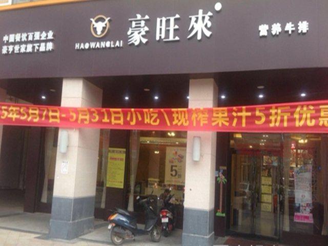 豪旺来牛排店(金井店)