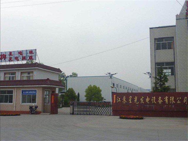 江苏星光发电设备有限公司(北京分店)
