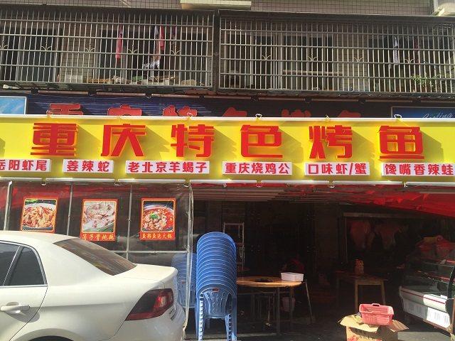 重庆特色烤鱼(古汉路店)