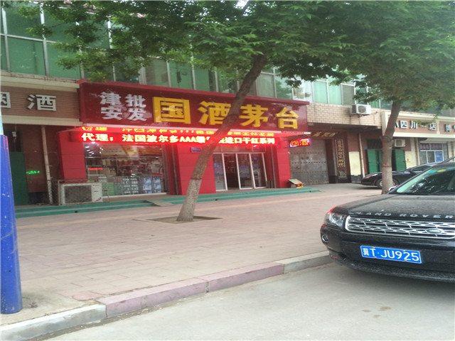 津安国酒茅台