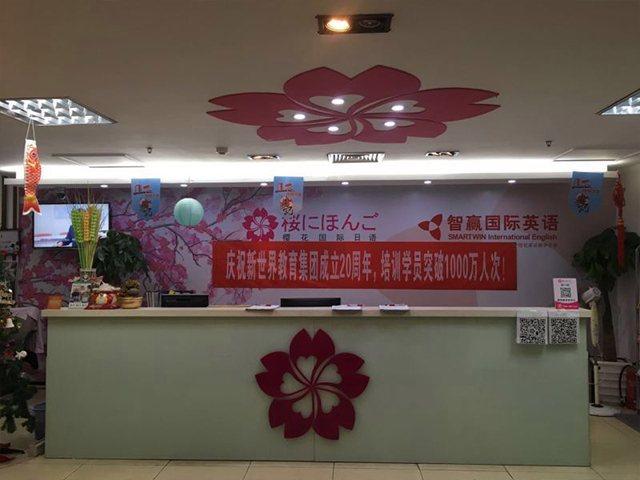 樱花国际日语(中关村中心店)