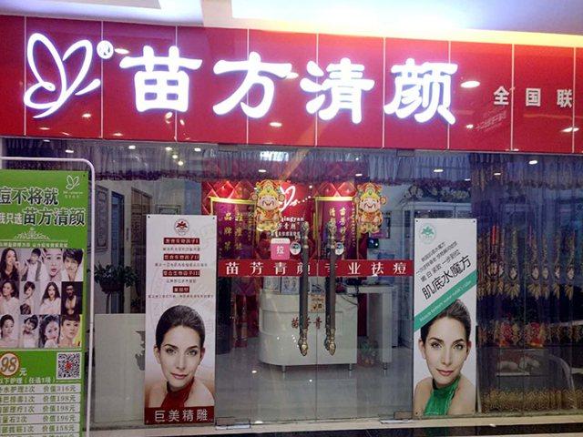 苗方清颜专业祛痘(福田梅林店)