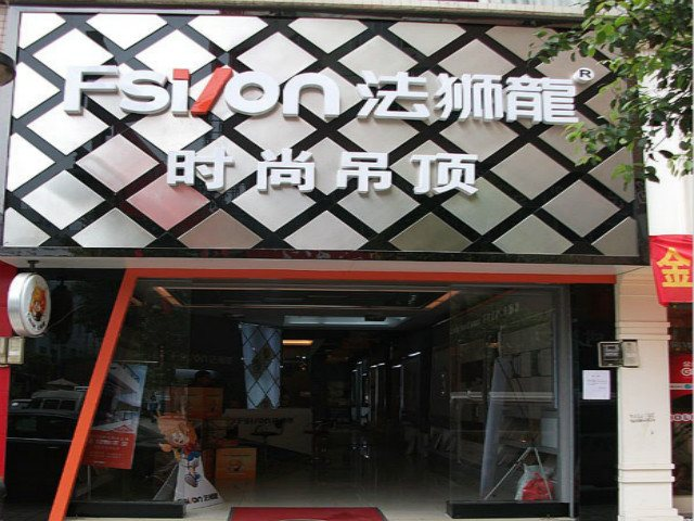 Fsilon 法狮龍时尚吊顶(迎宾大道店)