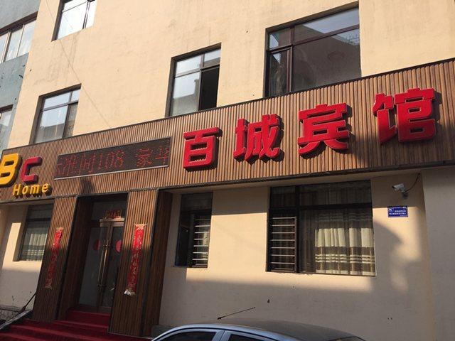 BC百城宾馆