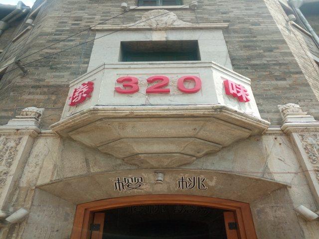 320傣味