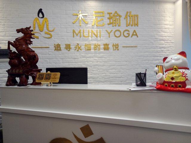 木尼瑜伽·东方舞