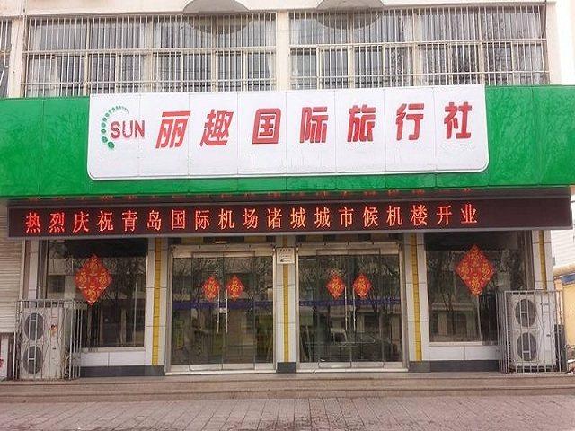 丽趣国际旅行社(城隍庙店)