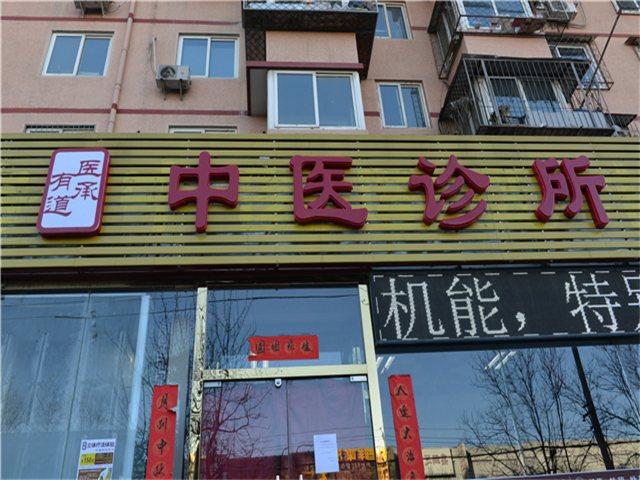 北京朱德新中医诊所