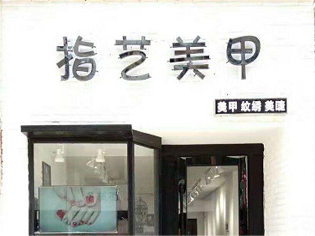 指艺美甲(春归苑店)