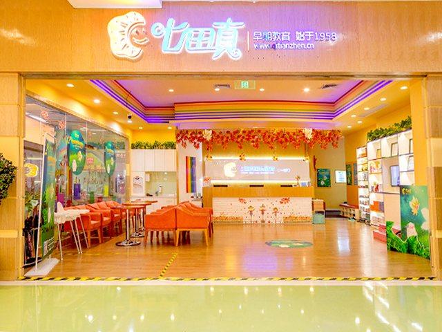 七田真国际教育(茂业中心店)