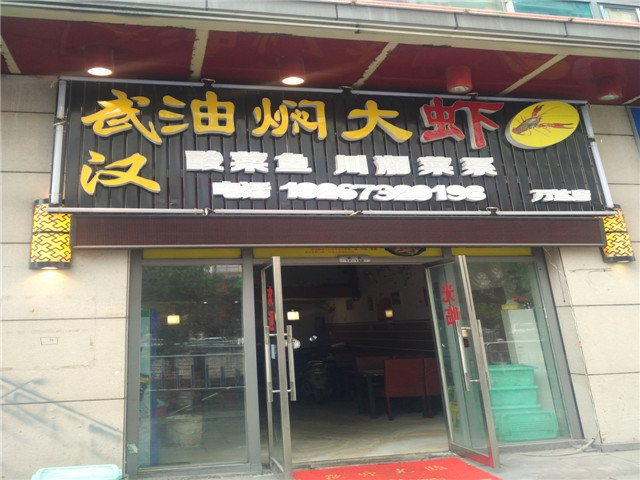 武汉油焖大虾