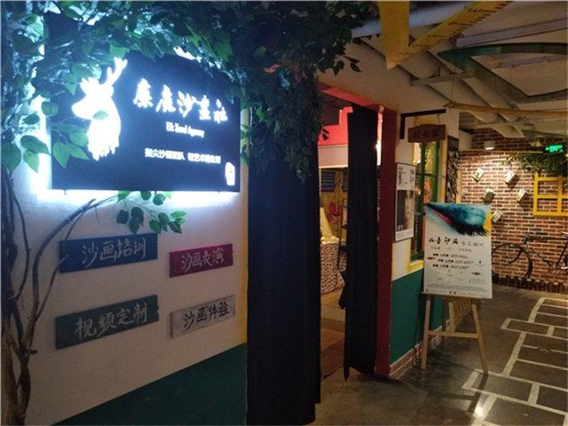 麋鹿沙画社(东门店)