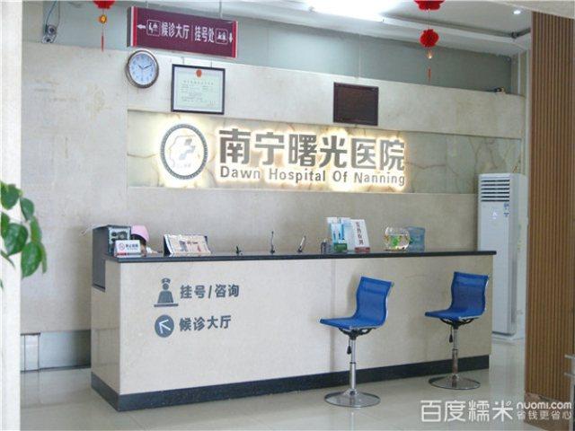 南宁曙光医院(泌尿外科店)