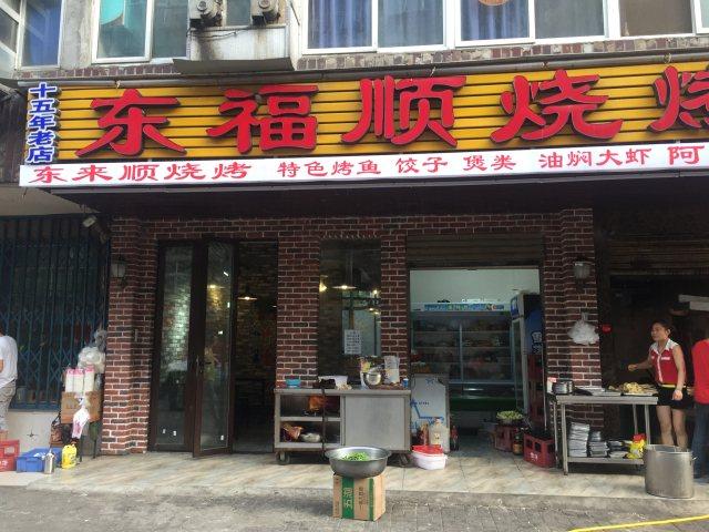 东福顺烧烤