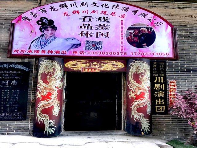 重庆龙群川剧院(磁器口总店)