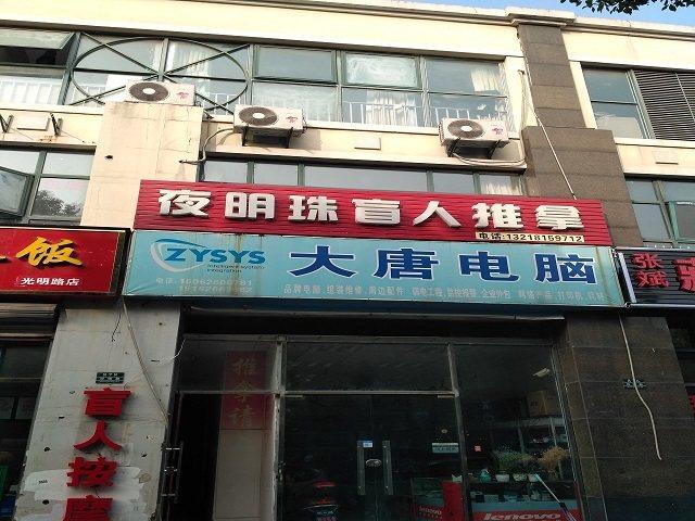 夜明珠盲人推拿(昆山店)