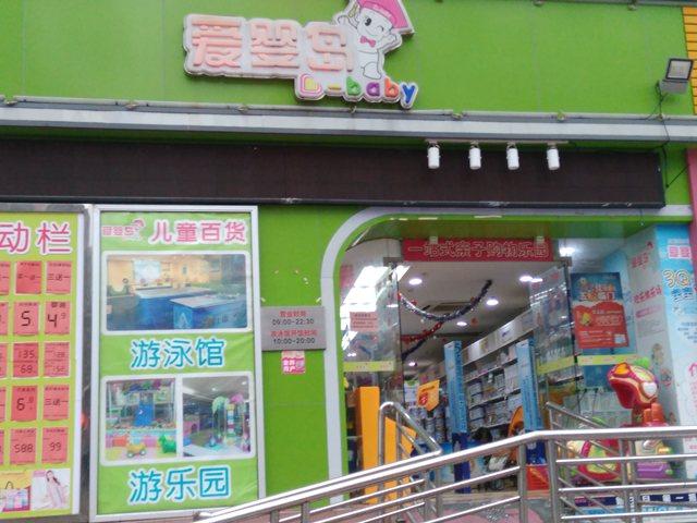 爱婴岛(中山大道车陂店)