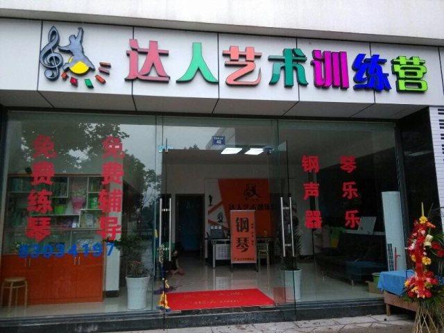 达人琴行(东钱湖店)