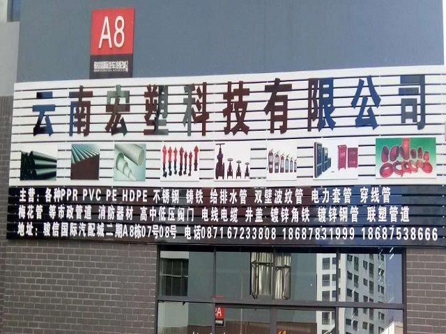 云南宏塑科技有限公司