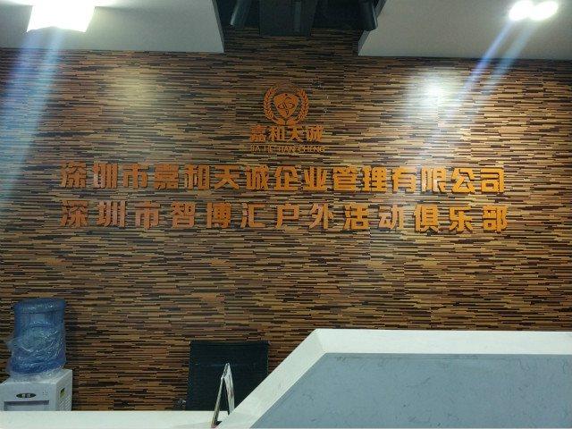 深圳市智博汇户外俱乐部有限公司