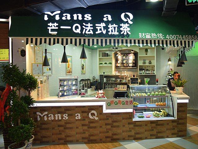 芒一Q法式拉茶(万尚城店)