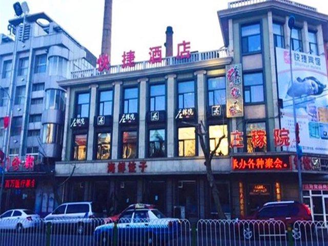 庄稼院(九三路店)