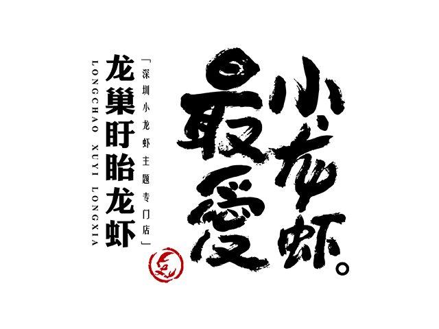 龙巢盱眙龙虾(卓悦汇店)