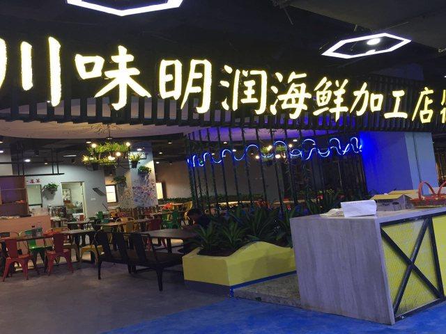 川味明润海鲜加工店(奥特莱斯店)