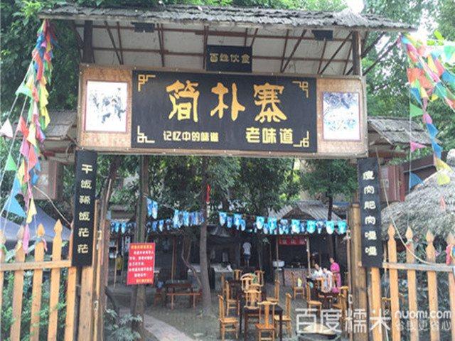简朴寨土菜馆