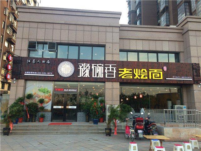 豫碗香老烩面(一中店)