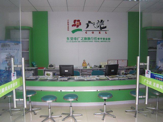 广之旅(东城店)