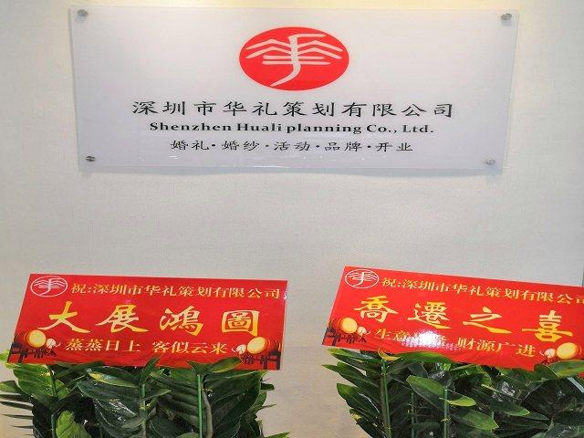 深圳市华礼策划有限公司