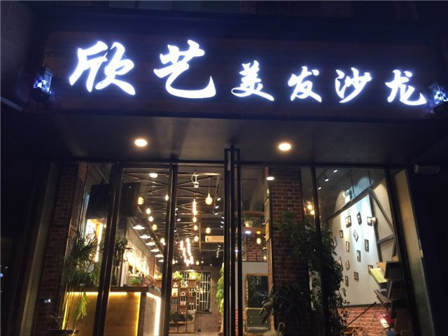 欣艺国际美发沙龙(青年路店)