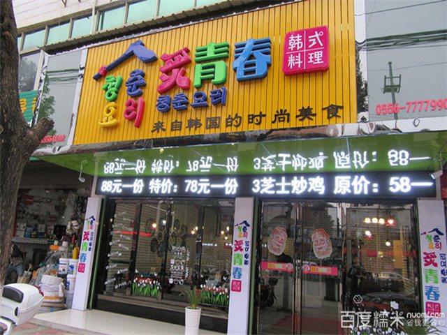 炙青春韩式料理(孚玉路店)