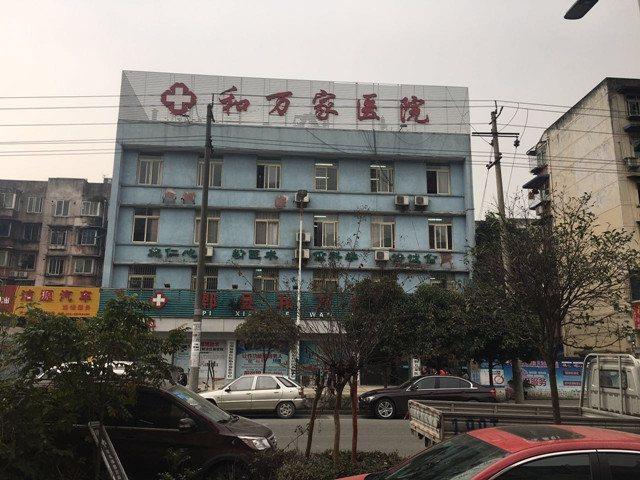 和万家医院
