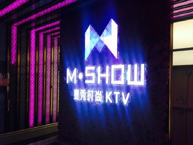 麦秀时尚KTV
