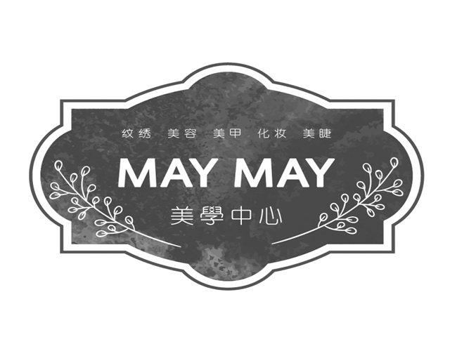 MayMay美学中心(汀沙店)