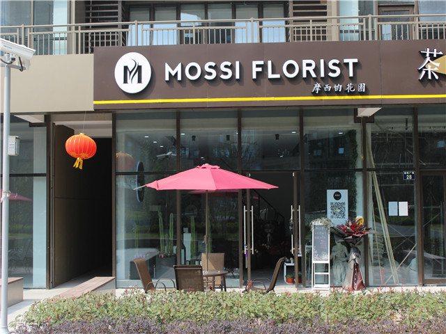 摩西的花園MOSSI FLORIST