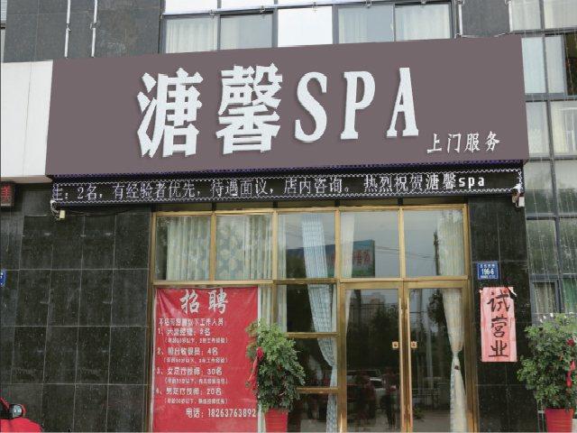 溏馨spa上门服务(洪都店)